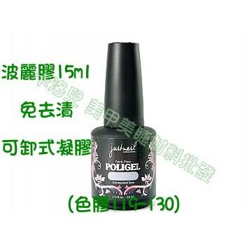 卡洛兒·美甲美睫材料批發 justnail Poligel波麗膠-色膠 (119-130)免去漬 可卸式凝膠  現貨