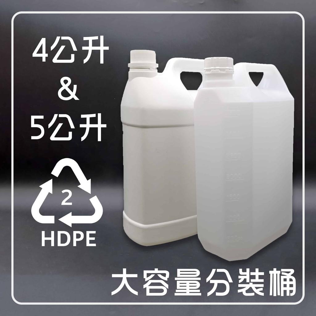 4公升 5公升【台灣製造】HDPE 2號 高密度塑膠桶 4L 塑膠桶 分裝桶 方形桶 桶子 可裝酒精 漂白水 不透光
