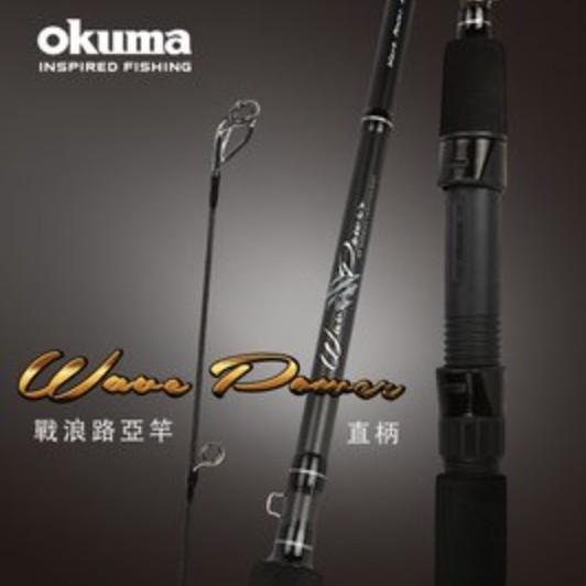 ◂鶴本🐽釣具▸ OKUMA - Wave Power 戰浪 直柄路亞竿