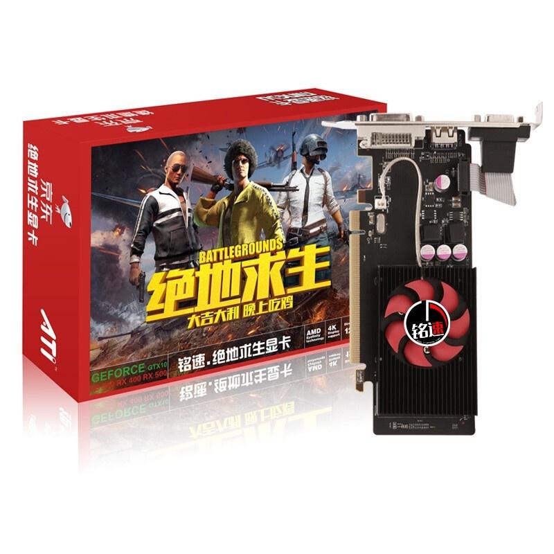 【明蘇視頻卡】 Amd Radeon HD6450 2GB DDR3 或 HD7450 2GB DDR3 DVI VGA