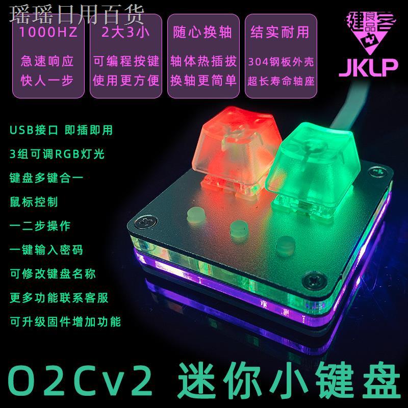 現貨` O2Cv2迷你小鍵盤2鍵複製粘貼音遊5鍵機械鍵盤一鍵密碼osu熱插拔