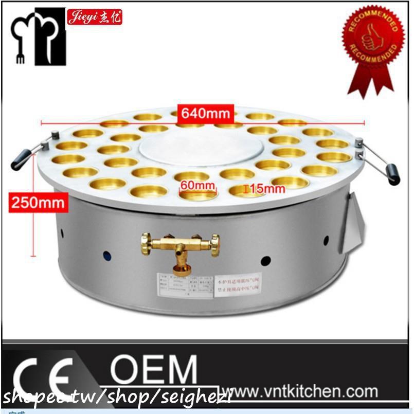 【現貨免運】杰億雞蛋漢堡機商用32孔紅豆餅機銅板r燃氣蛋堡機車輪餅FY-32H.R