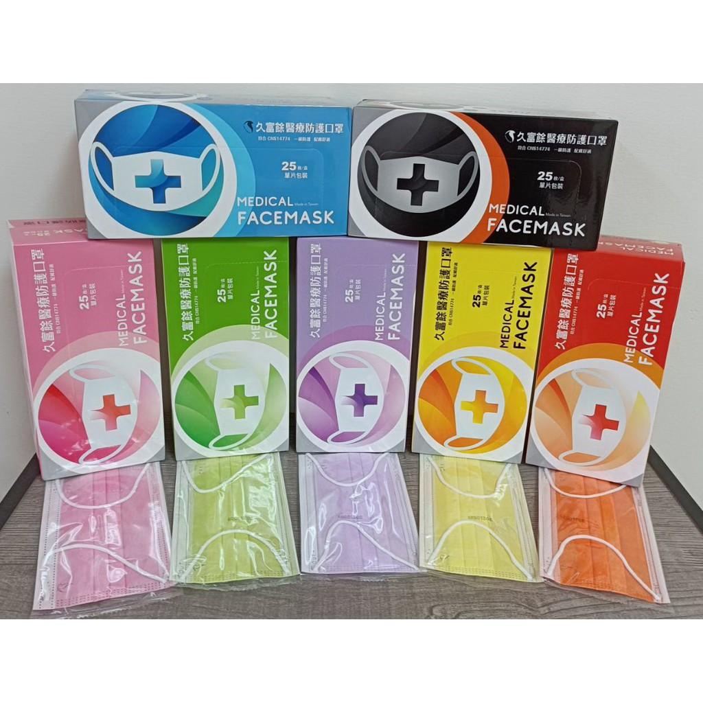💖現貨可快速出貨💖久富餘成人平面醫療防護口罩(未滅菌) MD雙鋼印 台灣製造25入單片包裝
