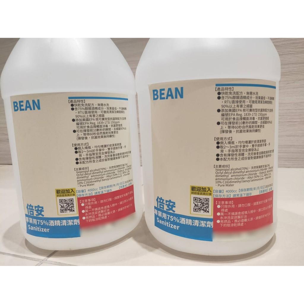 《現貨箱裝賣場》專業用 75%酒精清潔液 一桶4公升裝  (單桶購買請私聊另開賣場)