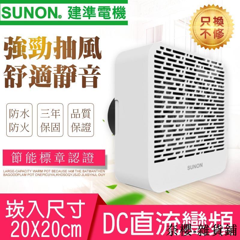 奈櫻-雜貨鋪費🔥 SUNON建準BVT10A001 DC直流無聲換氣扇 直排 通風扇 浴室通風扇 明排抽風機