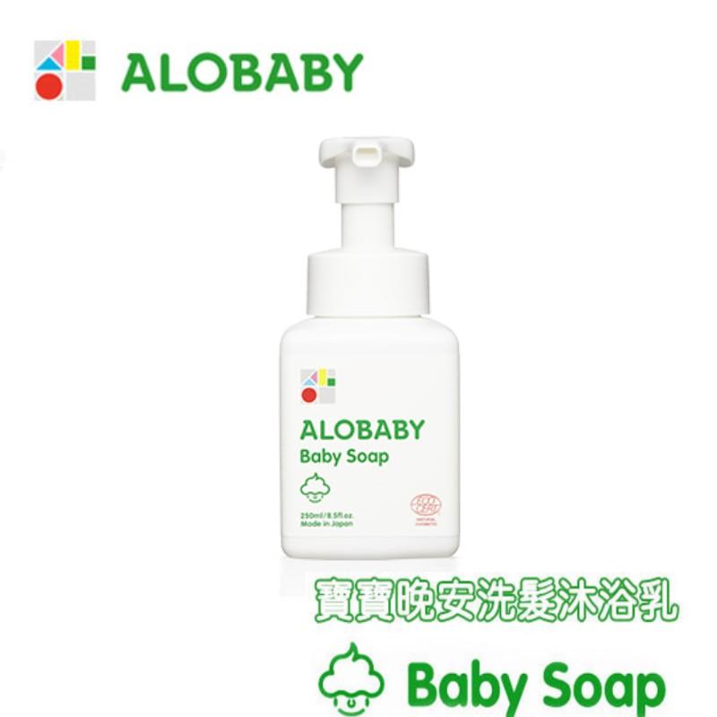 ALOBABY 寶寶晚安洗髮沐浴乳