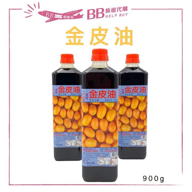 🔥現貨🔥金皮油 900g 台灣製造 友慶 金皮油