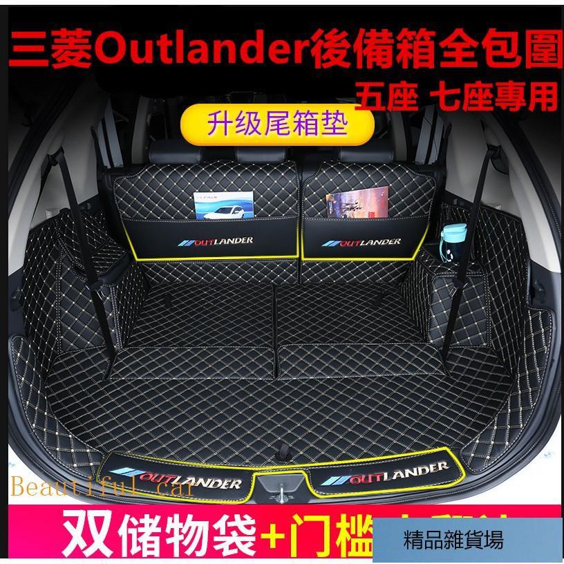 三菱Outlander後備箱墊Outlander行李箱墊Outlander尾箱墊Outlander七座 五座專用墊