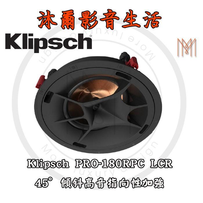 Klipsch PRO-180RPC LCR 45°角8英寸金屬陶瓷低音喇叭 沐爾音響推薦 另售 cinema 1200