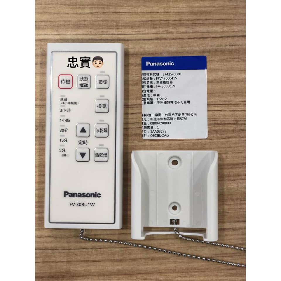 💙國際牌 浴室暖風機 遙控器 FV-30BU1W,FV-30BU2W,FV-30BU3W 原廠 暖風機 遙控器