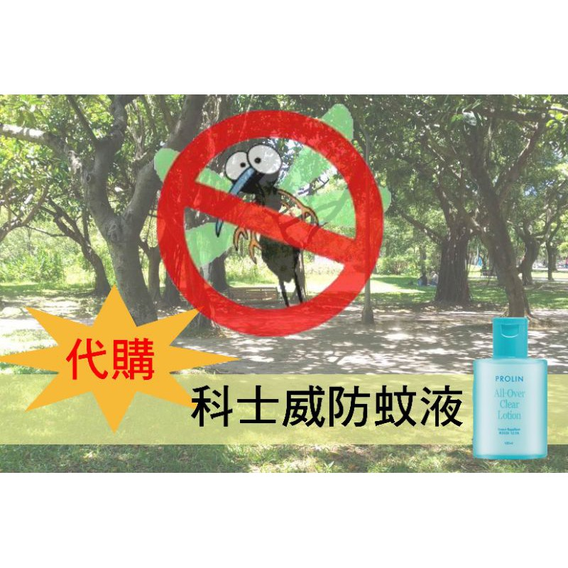 代購 科士威-PROLIN防蚊液