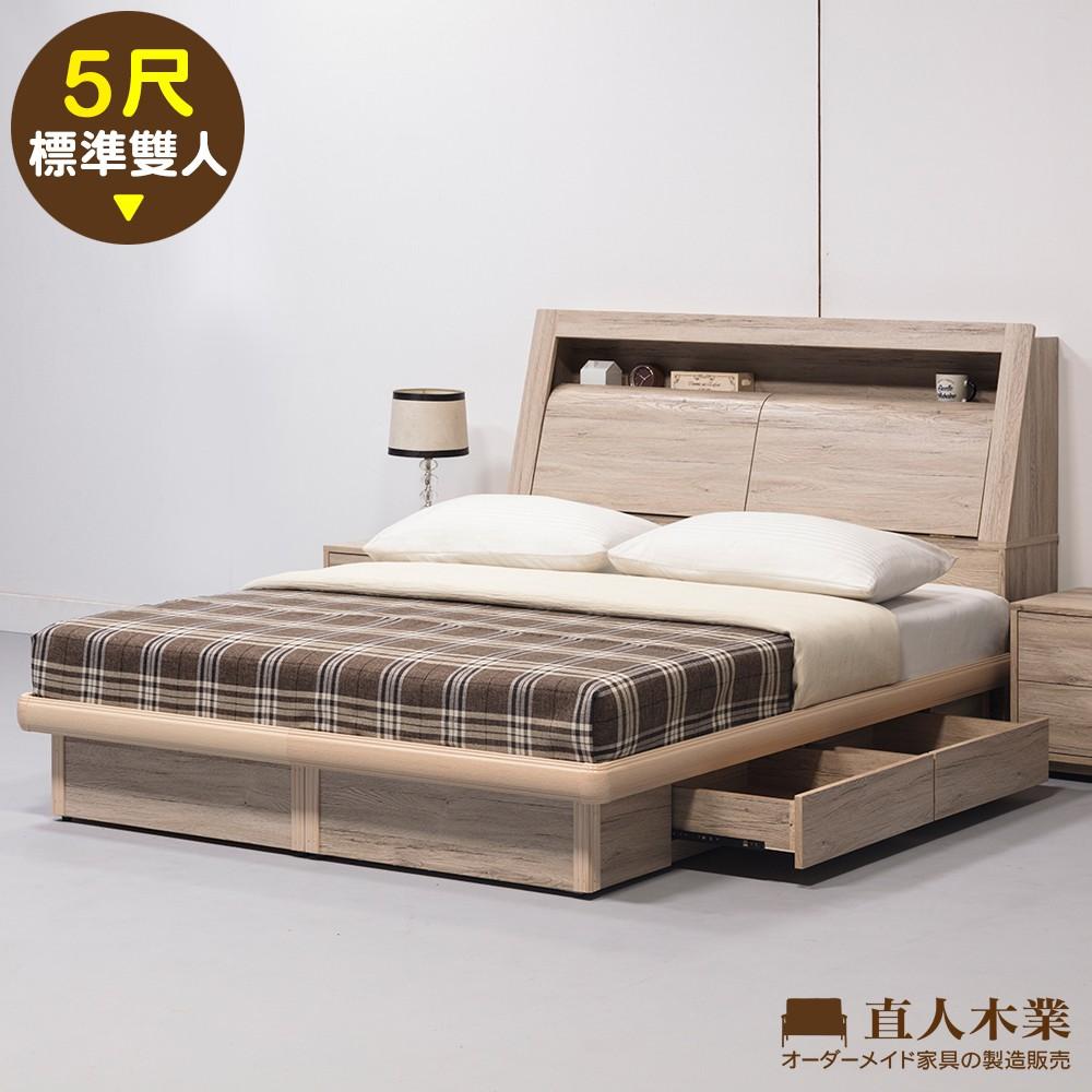 【日本直人木業】MORAND收納圓框護邊二抽5尺雙人床組(二抽可以放左邊或右邊)