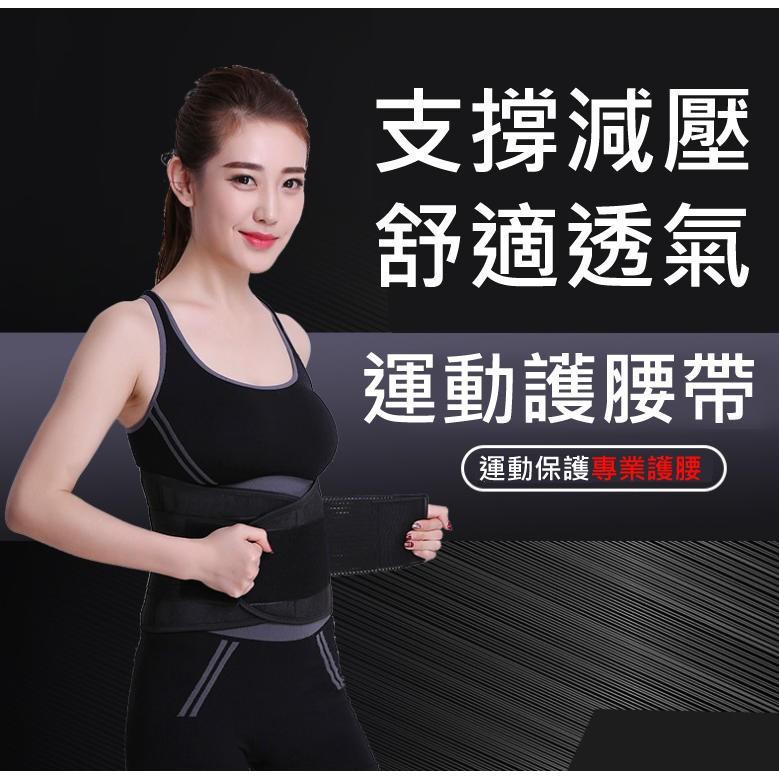 ▲✁●【現貨】🔶鋼板保護帶 護腰 塑腰 束腰帶 透氣 塑腰帶 束腰 束腹 護具 腰部保護帶 非醫療用 束腹帶 帶鋼板護