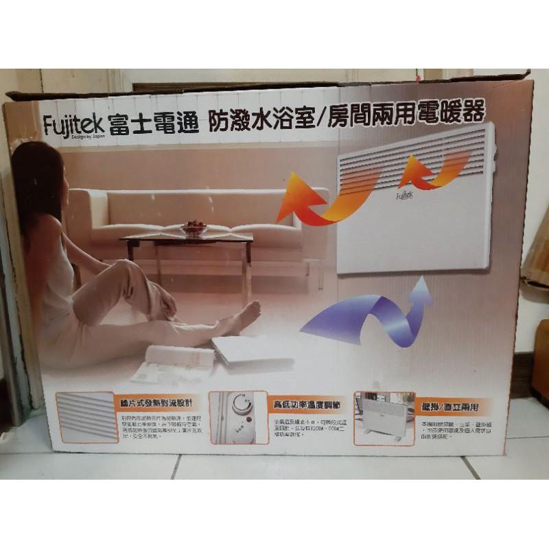 富士電通 電暖器FT-FHP01