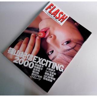 絕版與經典攝影集- 攝影X寫真 《FLASH篠山紀信EXCITING 2000》 臺北市