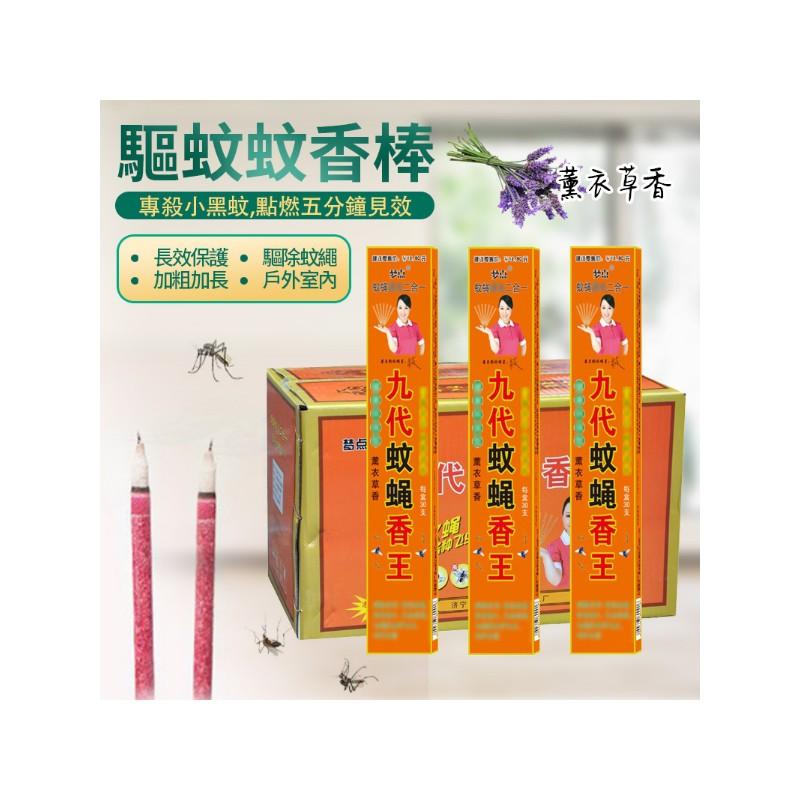 薰衣草香【蚊香棒】畜牧蚊香 專殺小黑蚊 畜牧蚊香棒 點燃五分鐘見效 台灣環境人群專用艾草家用驅蚊戶外野外室外室內都能使用