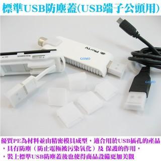 【標準USB防塵蓋(USB端子公頭用)】USB隨身碟IPHONE手機平板紅米機防潮蓋LG三星保護蓋SAMSUNG傳輸線用 基隆市