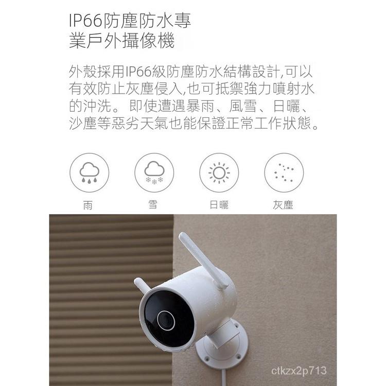 攝影機 熱賣 小米攝像頭2K戶外版雲台版室外小白N4家用監控器防水智能高清夜視遠程手機大廣角無線監視器攝影頭