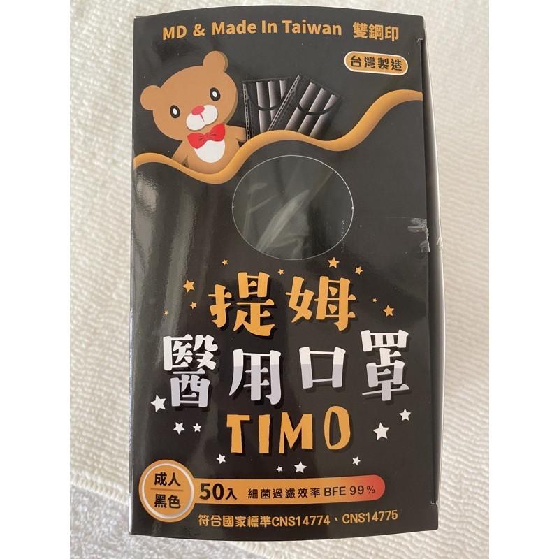 """『 現貨 』順易利《 新版-雙鋼印 》提姆 - 醫用口罩( 50入/盒 )成人款""""黑色"""""""