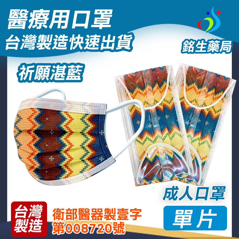 【銘生藥局】台灣製造成人醫療用口罩單片-編織夢想(文賀)-祈願湛藍款
