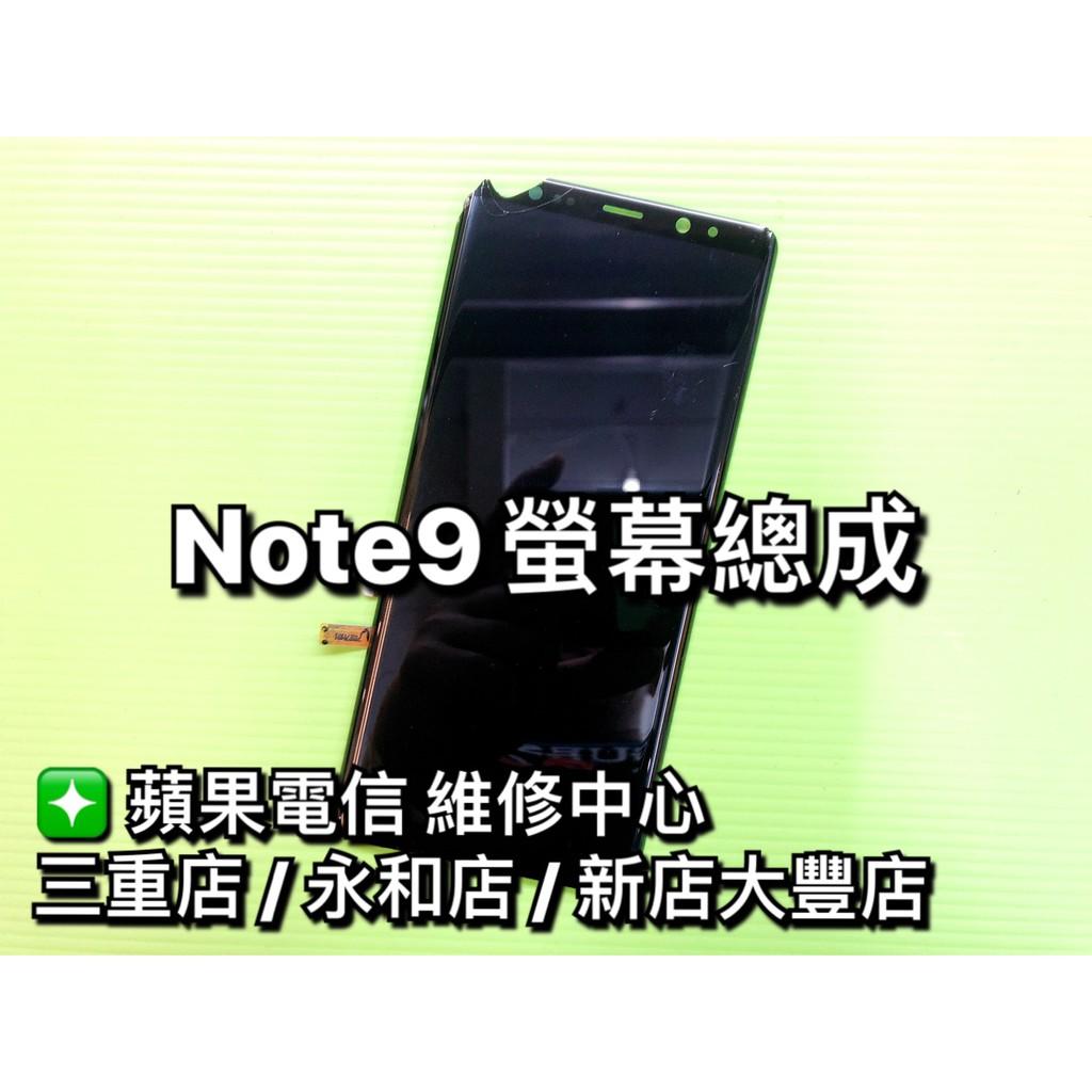 三星 Note9 液晶 螢幕 總成 n9600螢幕 鏡面 面板 玻璃 LCD維修 綠屏維修 NOTE 9螢幕