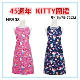 佳冠附發票~台灣製 三麗鷗圍裙 45週年 HELLO KITTY圍裙,二口袋圍裙圍廚房圍裙咖啡廳圍裙 餐飲圍裙 新北市