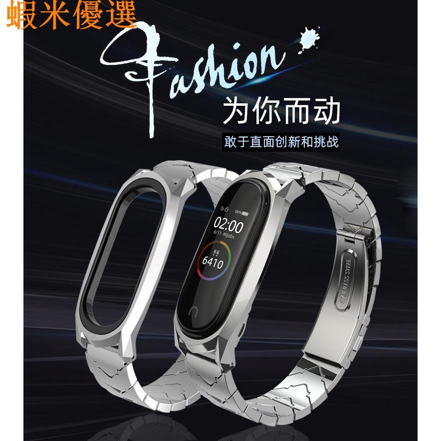 🌸台灣現貨免運🌸小米手環6錶帶 小米手環5標準版NFC版通用V型 原創不鏽鋼腕帶 金屬錶帶 替換帶 小米3/4通用