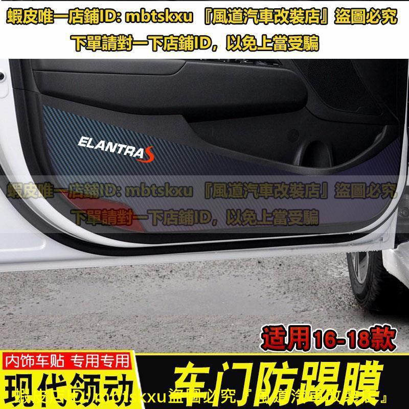 HYUDNAI /ELANTRA車貼車門防踢膜 改裝裝飾碳纖維防踢貼 內飾防踢墊車身內飾貼紙貼標
