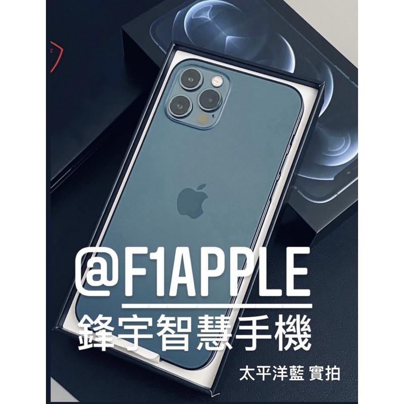 開賣!iphone12 Pro Max 太平洋藍/石墨/金色/銀色 128g/256g/512g