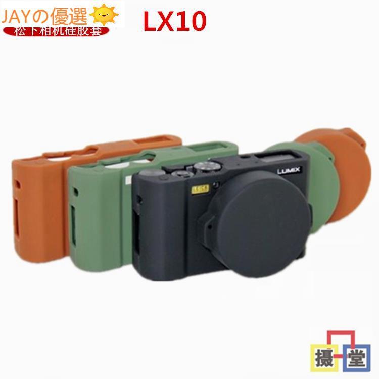 【💞滿399免運💞】【+免運】㍿◑松下LX10硅膠套 LX10專用相機包 內膽包 攝影包 保護殼 防震防摔