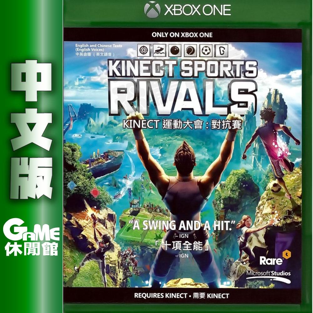 XBOX one  Kinect 運動大會:對抗賽【盒裝現貨新品未拆】【GAME休閒館】