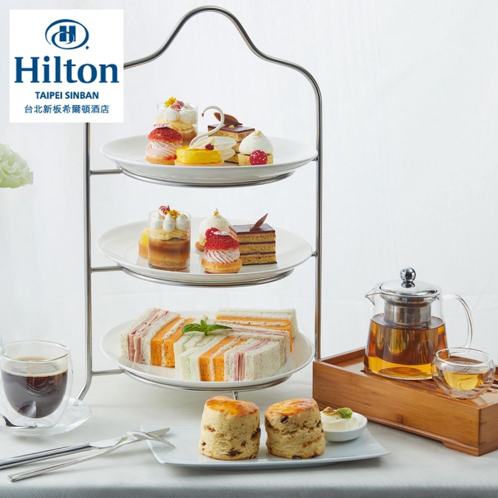 新板希爾頓酒店【逸廊】下午茶雙人套餐券[台北][Mohist電子票券]