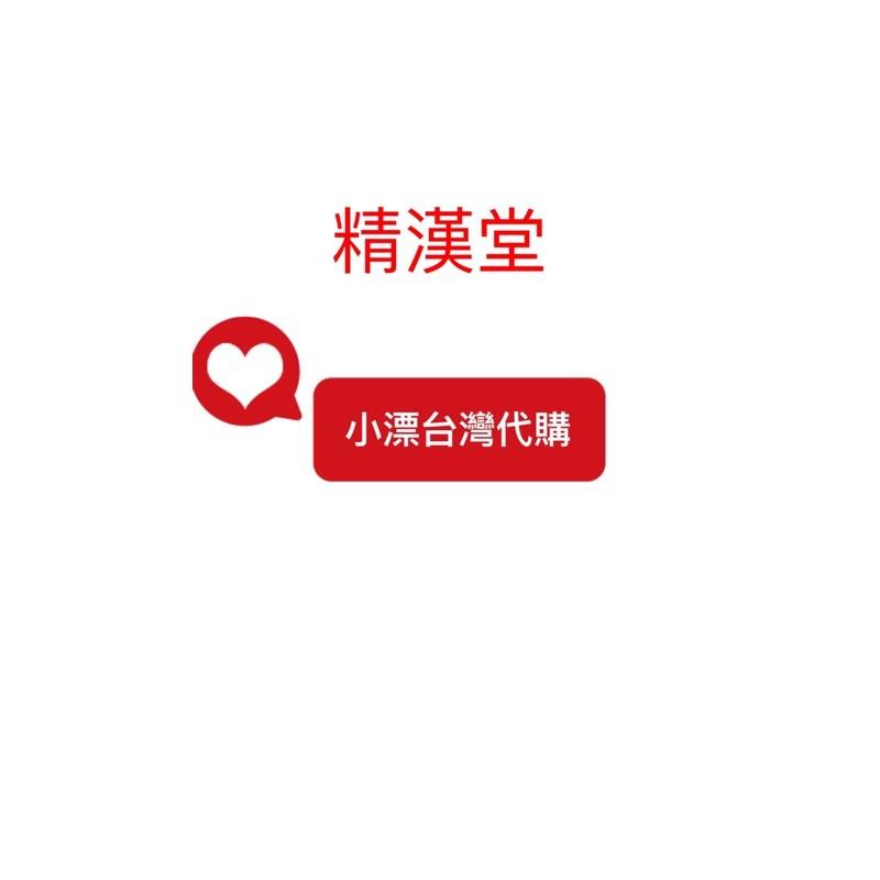 小漂代購正版精漢堂(送隨身瓶)日期到2023年10月13日