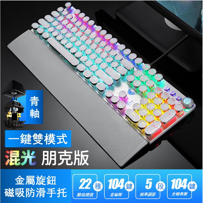 狼蛛競技機械鍵盤 機械式鍵盤 青軸鍵盤 朋克鍵盤 RGB多色可調節背光 電競鍵盤 鍵盤 機械式鍵盤 親膚手托