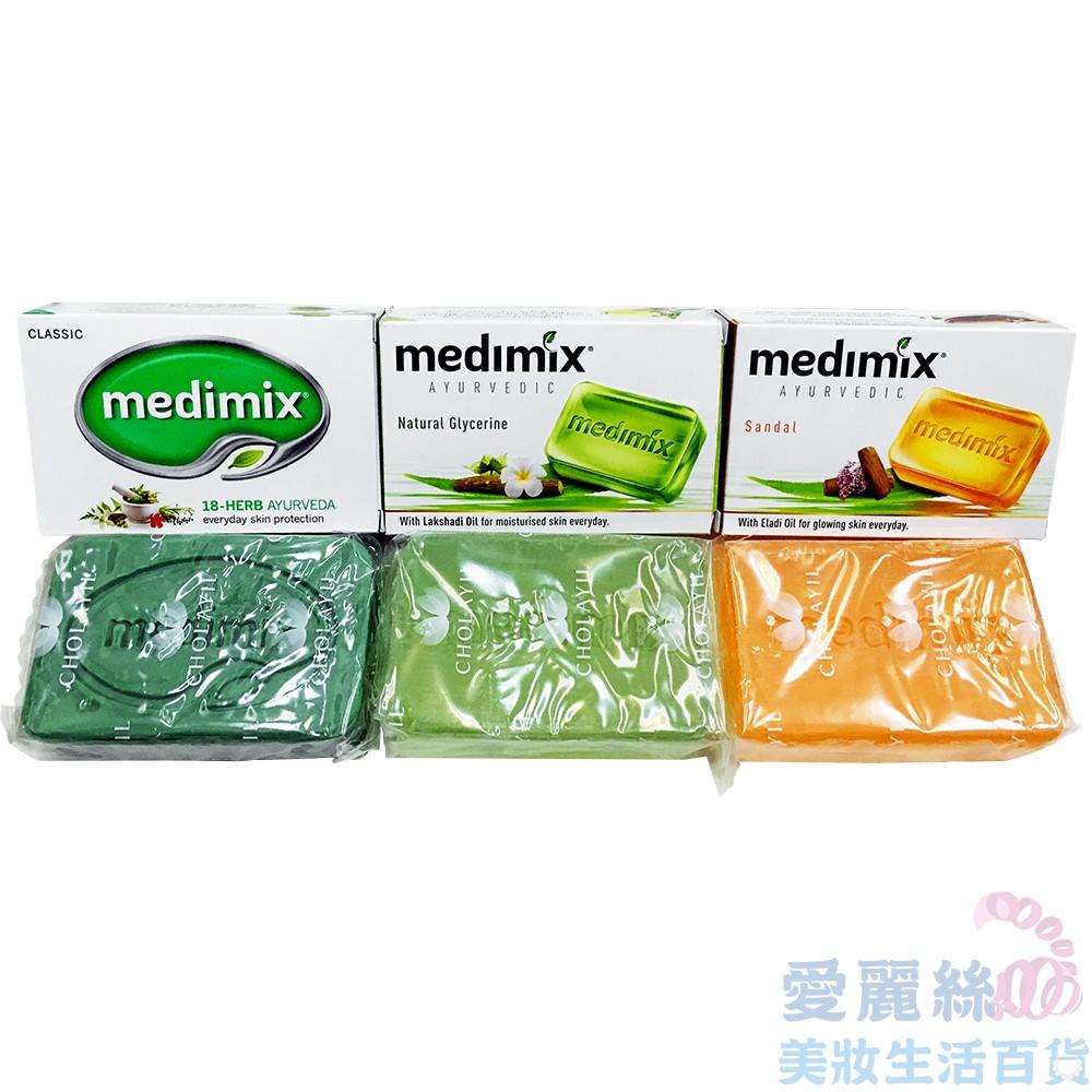 【MEDIMIX】印度綠寶石皇室藥草浴 美膚皂 檀香/寶貝/草本 125g 【愛麗絲美妝】