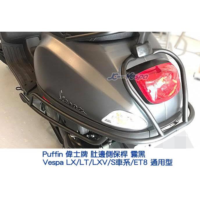 【嘉晟偉士】Puffin 偉士牌配件 LX/LT 肚邊側保桿/後保桿(全包型) 黑/電鍍 Vespa LXV/S/ET8