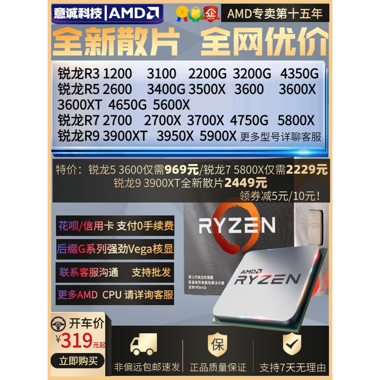 {博睿數碼-現貨}AMD銳龍R5 3600 XT 5600X R7 3700X R9 3900XT處理器5800X散片C