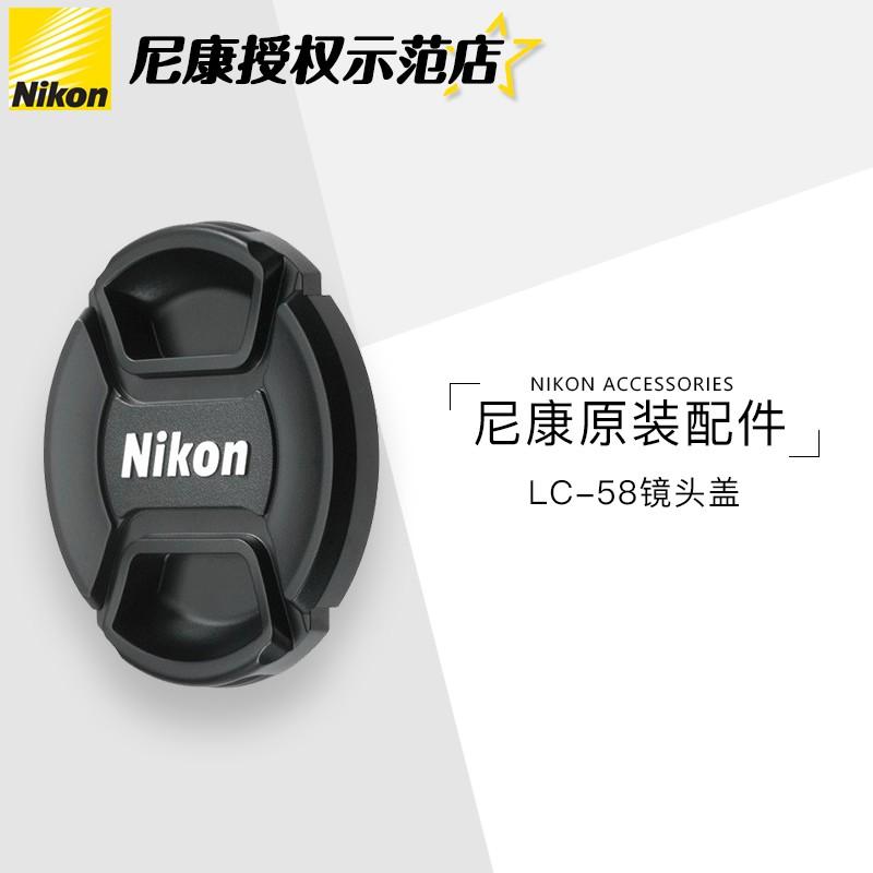 ┌新貨促銷┐NIKON/尼康LC-58mm鏡頭蓋 50 1.8G/50 1.4G/55-300原裝正品