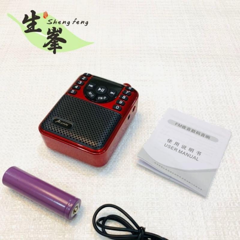 生峯-209A隨身音響