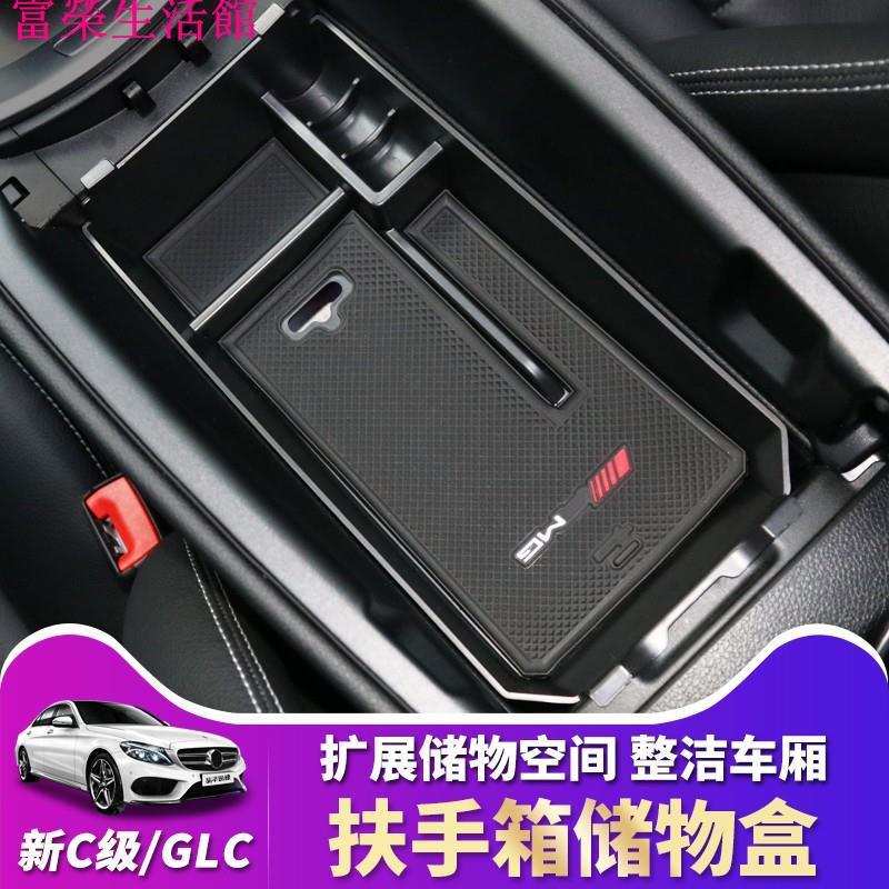 【台灣出貨現貨免運】賓士 Benz W205 W203 C級 C200L GLC260 GLC 座椅收納 中央扶手儲物盒