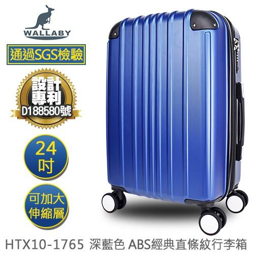 WALLABY袋鼠牌 行李箱 可加大 ABS材質 經典直條紋 深藍色 24吋