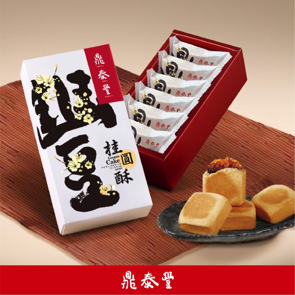 鼎泰豐 桂圓酥禮盒(6入)