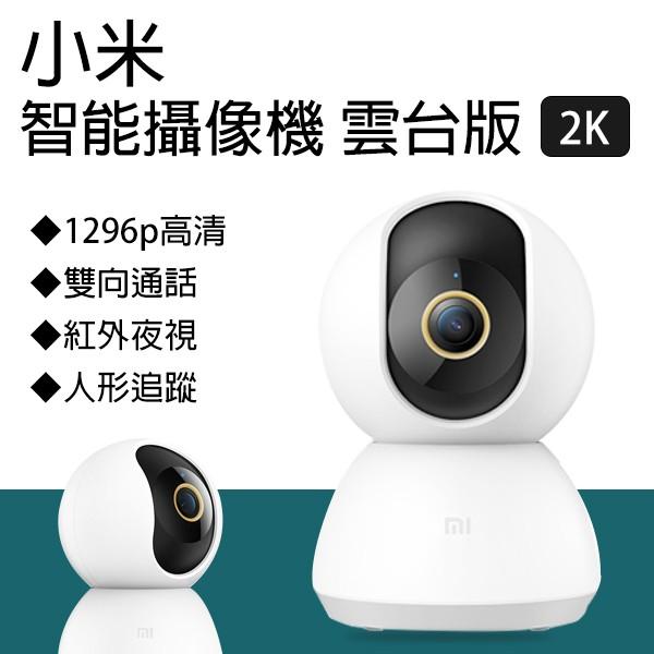 小米智能攝影機 雲台版 2K 現貨 當天出貨 2K超高清 WIFI連接 APP監控 小米攝像機 監控設備