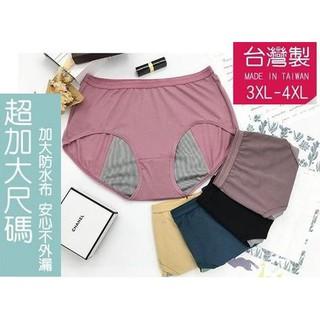 台灣製席艾妮8882 女性超加大尺碼3XL-4XL安心生理褲 生理內褲 三角褲 加大竹炭防水布 透氣貼身防漏夜用 經期