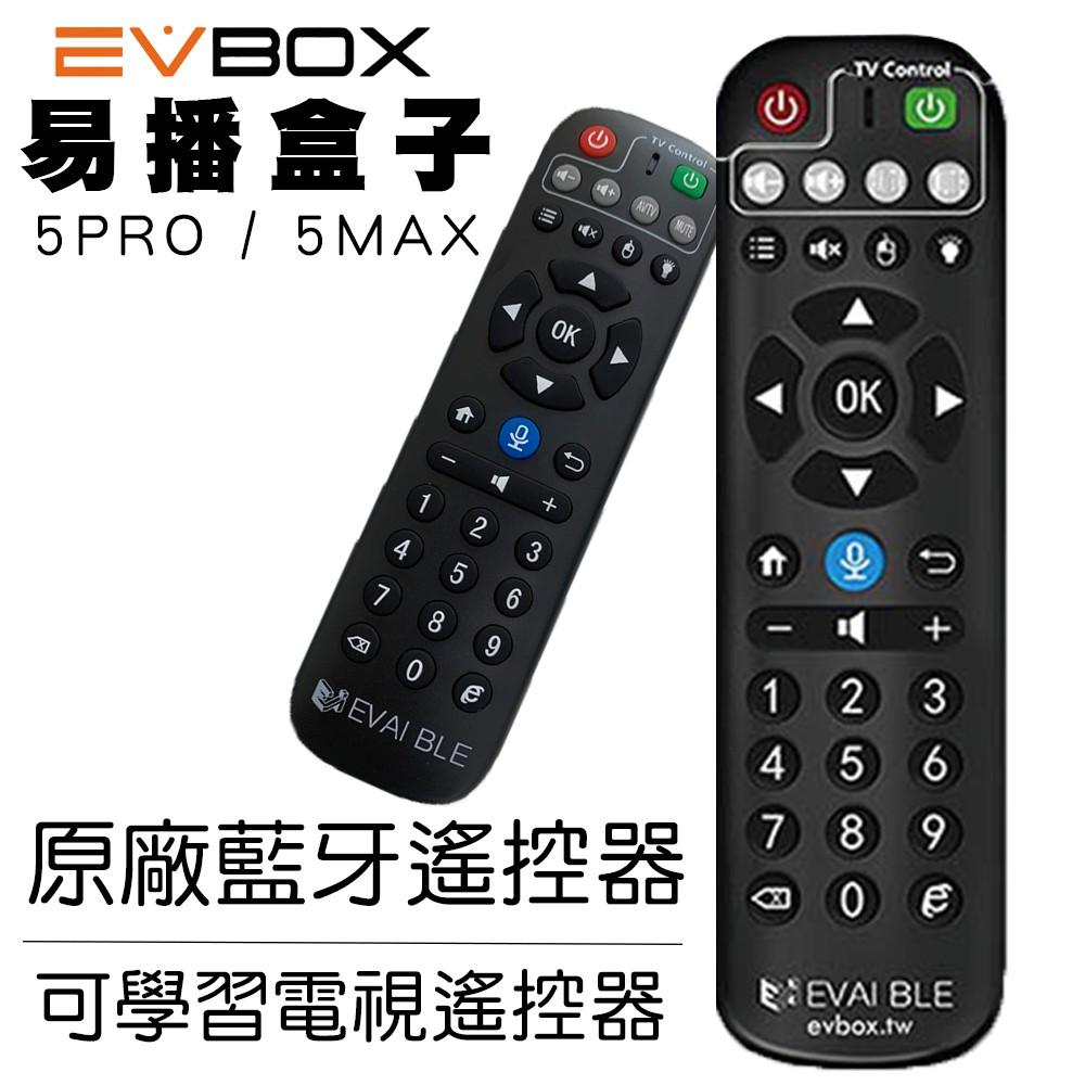 【易播 EVBOX 】原廠藍芽遙控器 5MAX及5PRO適用 送矽膠保謢套
