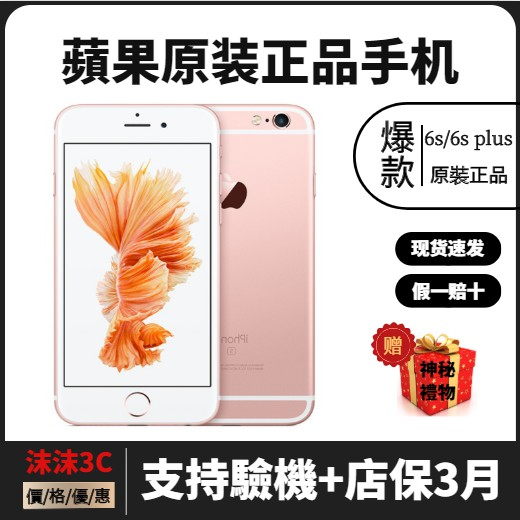 二手福利機 Apple6S iPhone6S / iPhone6Plus 64G/128G 4.7吋/5.5吋 福利品