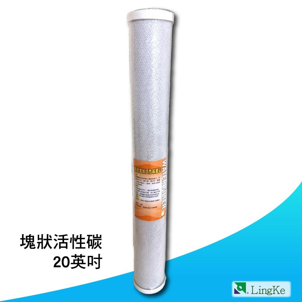 20英吋 CTO 塊狀棒狀活性碳濾芯濾心【凌科】
