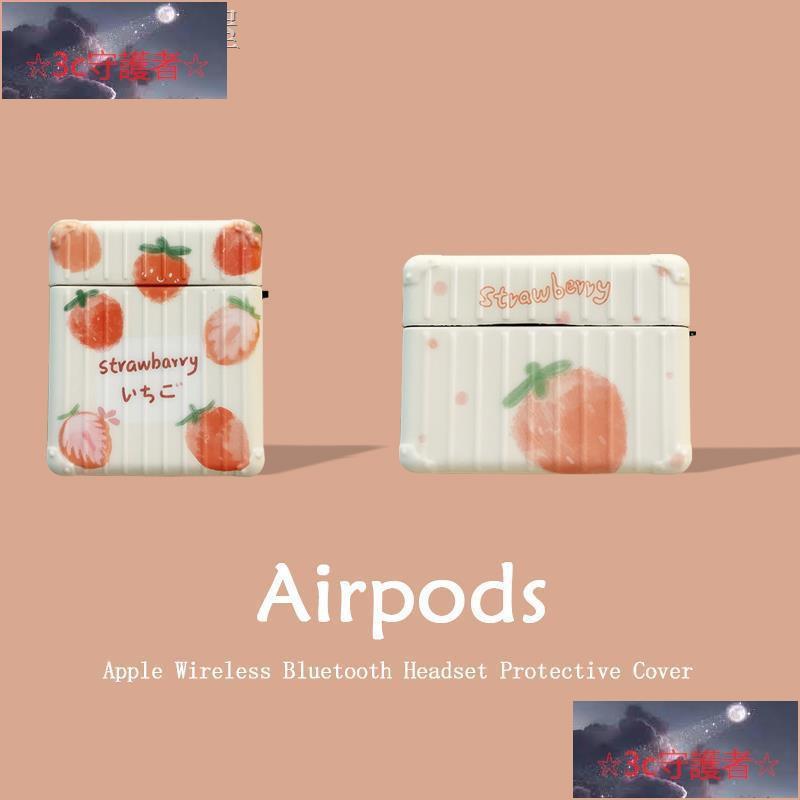 #現貨限時下殺#✒♘℗夏季清新草莓airpods保護套可愛airpods2保護套ins創意潮1/2/3代蘋果13391