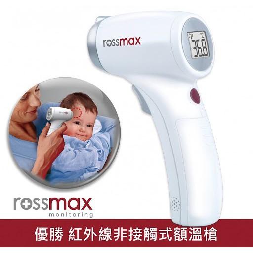 現貨免運 ROSSMAX 優盛 全新 公司貨 有保障 瑞士 HC700 非接觸式紅外線額溫槍 額溫槍 耳溫槍