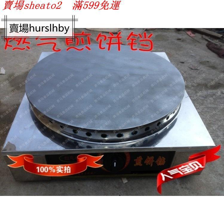 39cm瓦斯款可麗餅機 可麗餅爐 煎餅機 煎餅爐春卷皮